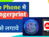 Jio Phone Fingerprint Lock App Download Apk | Jio Fingerprint Lock App apk [100% Working]